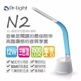 【Dr.Light】 N2 多功能藍芽音箱LED檯燈