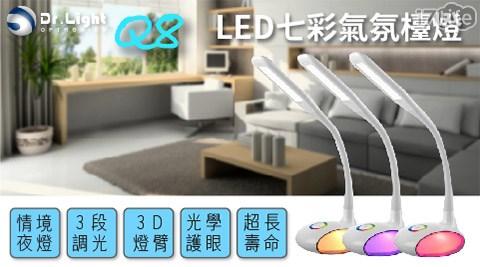 平均每台最低只要850元起(含運)即可享有【Dr.Light】Q8 LED七彩氣氛檯燈1台/2台/4台/8台,享一年保固。