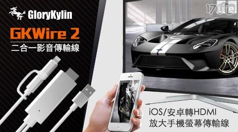 GKI/iOS/Apple/Android/安卓/HDMI/影音/轉換線/傳輸線