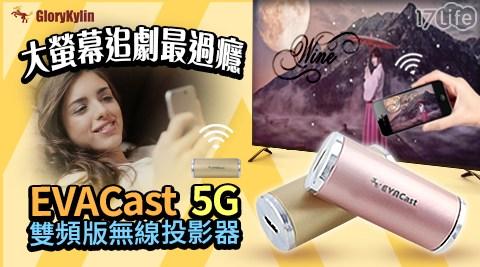5G/Evacast/GKI/Airplay/Miracast/無線/投影/HDMI/轉接線/轉接器