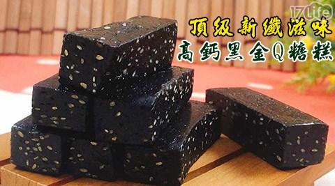 弘益/頂級/新纖/滋味/高鈣/黑金/Q/糖糕/黑糖/美味/零嘴/下酒