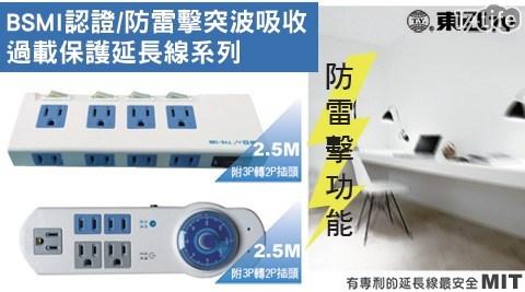 只要499元起(含運)即可享有【東亞】原價最高2,600元BSMI認證-防雷擊突波吸收/過載保護延長線(2.5M)系列:(A)15A 5開關8插孔1入/2入/4入/(B)15A 12小時定時關電1入/..