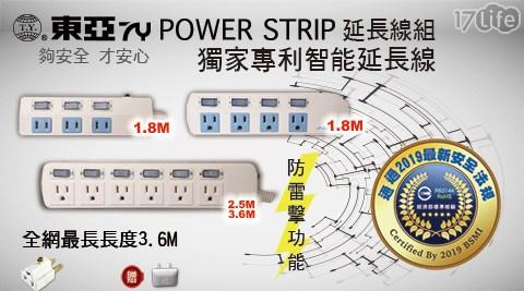 延長線/東亞/BSMI/新安規/防雷擊/3孔轉2孔