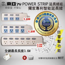東亞 2019新BSMI安規 專利智能延長線