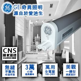【美國奇異GE】LED 層板燈 4呎 白光/燈管