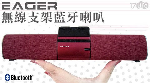 EAGER/拉菲紅/典雅/無線/支架/藍芽/喇叭