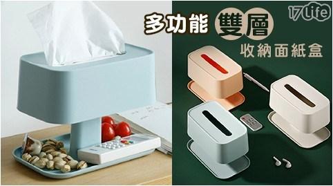 【雙12促銷】多功能雙層收納面紙盒