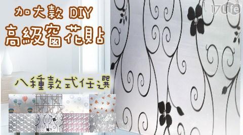 DIY/加大/高級/自黏/窗花貼/窗貼