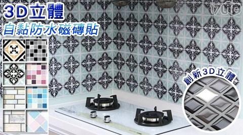 3D/立體/自黏/防水/磁磚貼/DIY/裝飾