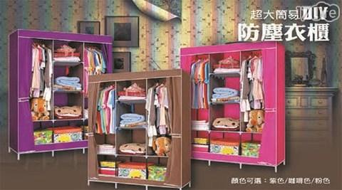 升級版DIY加厚加大款簡易防塵衣櫃/衣櫃/DIY/收納/衣櫥
