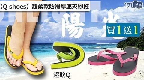 【買一送一】Q shoes 超柔軟男女夾腳拖鞋