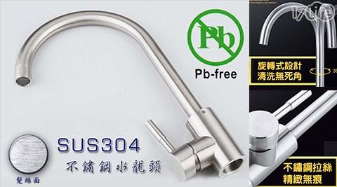 SUS304/304/不銹鋼水龍頭/不銹鋼/水龍頭