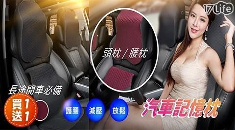 【買一送一】加大記憶棉車用頸枕