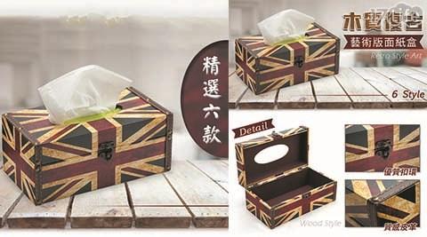 復古藝術木質面紙盒