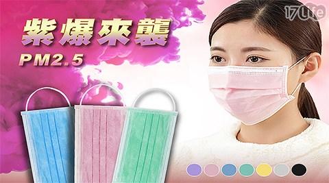 台灣製四層活性碳防護口罩