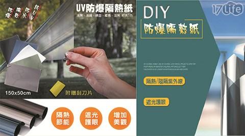 防紫外線抗UV隔熱玻璃貼/玻璃貼/隔熱貼/抗UV