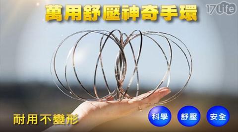 減壓約會神器魔術夢幻手環/手環/魔術手環/約會神器