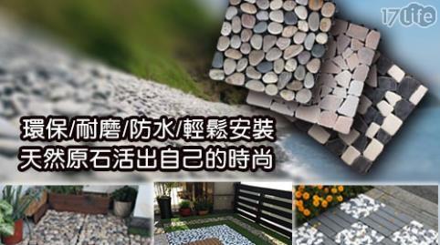 日式天然步道原石地板/原石地板/巧拼
