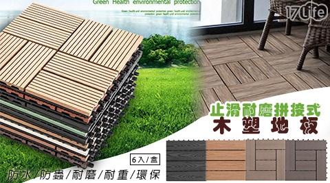 抗腐防滑防火仿實木地板