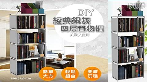 DIY組合四層收納置物櫃/置物櫃/收納/DIY