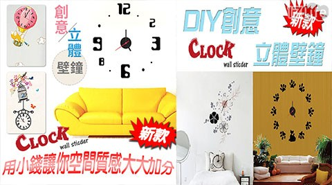 DIY創意立體壁鐘貼
