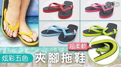 【雙12促銷】超好穿男女夾腳拖鞋