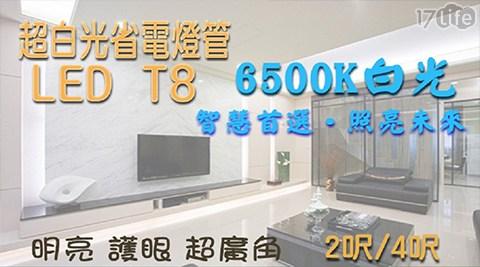 超白光省電led t8 燈管/燈管/led/白光/省電/T8/燈/照明/2呎/4呎