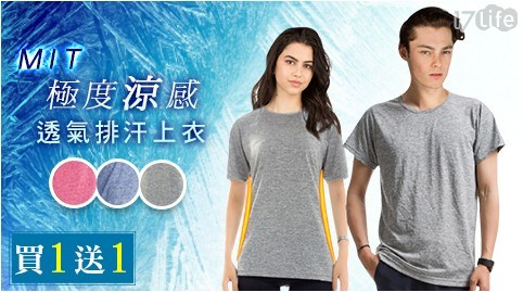 【買一送一】台灣製涼感透氣排汗上衣