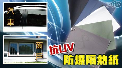 抗UV/防爆隔熱紙/隔熱紙/車/汽車/窗戶/車用/車窗/夏季/隔熱/遮光/DIY