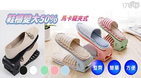 【雙12促銷】可調式馬卡龍雙層鞋架8入