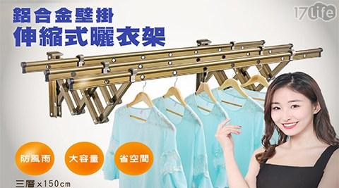 鋁合金壁掛伸縮式曬衣架
