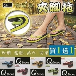 【買一入送一入】Q shoes-超柔軟防滑厚底夾腳拖任選