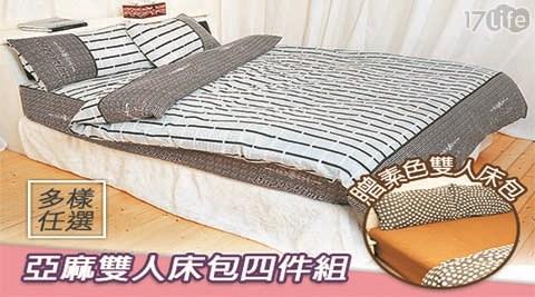 涼夏亞麻冰涼床包四件組/床包/床包組/四件組/買一送一/夏季/涼感