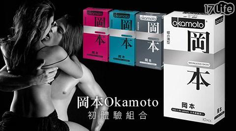 【岡本okamoto】Skinless系列 蝶之薄型/潮感潤滑/輕薄貼身/混合潤薄 任選