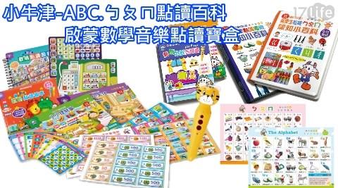 【小牛津】點讀小百科ABC.ㄅㄆㄇ(6件組)X1或【小牛津】全腦開發點讀寶盒X1加送點讀筆X1任選