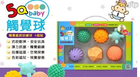 小牛津 寶貝5Q觸覺球 寶寶愛不釋手/觸覺球/小牛津/5Q/牛津/寶寶/玩具