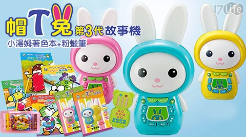 小牛津/小帽T兔單機版/帽T兔/第三代
