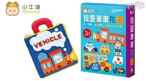 【小牛津】3D立體- 我愛車車布書/布書/小牛津/牛津/我愛車車/3D立體/立體