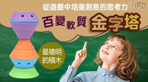小牛津/百變軟質金字塔/金字塔/積木/玩具/兒童節
