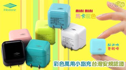 Mezone/彩色/萬用小旅充/台灣安規認證/充電器/充電頭