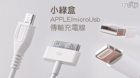 小綠盒/APPLE/microUsb/傳輸充電線/傳輸線/充電線/傳輸/充電/3C/3C配件