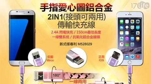 手指愛心圖/鋁合金/2IN1/傳輸線/充電線