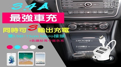 【gamax】3.4A 超強雙USB+Micro充電線 三輸出 果凍車充器