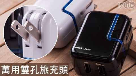 HOCAR超炫LED萬用雙孔USB旅充頭 5V/2.1A