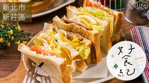 好食紀/蜂蜜芥末雞肉貝果/煙燻里肌蛋三明治/自定手作肉排三明治/現作巧克力蛋糕/手沖咖啡