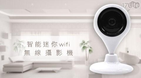 智能/迷你wifi/無線/攝影機