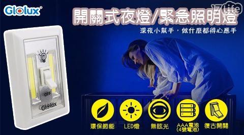 復古開關式夜燈/緊急照明燈/衣櫥壁櫥燈/夜燈/LED