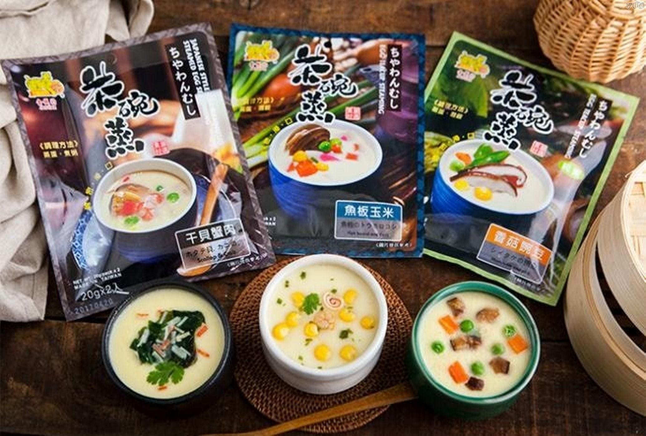 茶碗蒸/日式/干貝蟹肉/香菇碗豆/魚板玉米/蒸蛋/台灣/DIY/泡飯/點心