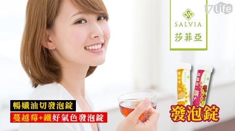 SALVIA/莎菲亞/暢孅油切發泡錠/蔓越莓+鐵好氣色發泡錠/發泡錠