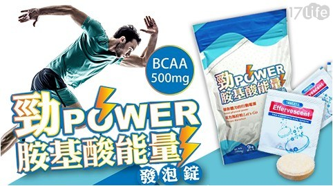 勁power/BCAA/BCAA胺基酸/胺基酸/能量運動發泡飲/能量飲/運動飲/發泡飲/發泡錠